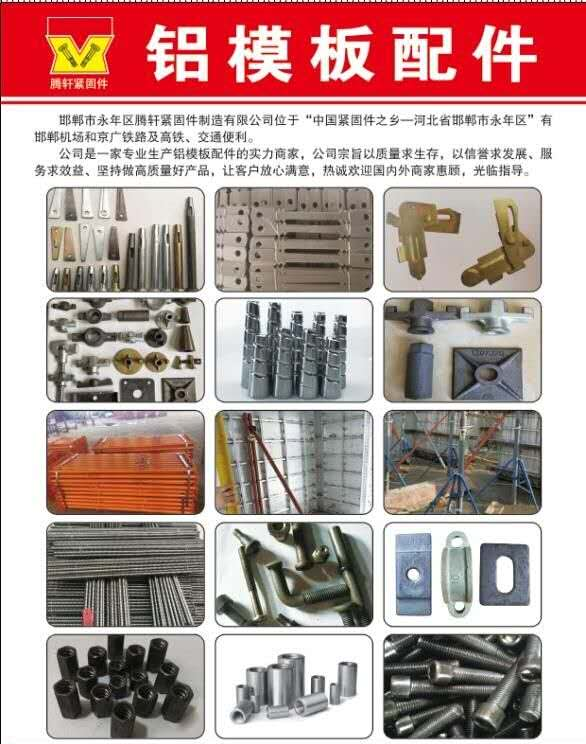 鋁膜板輔材供應商