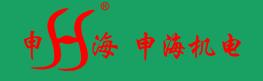 深圳市申海机电设备有限公司