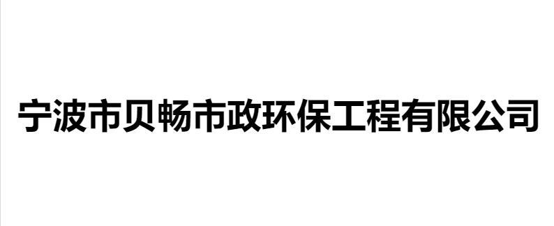 宁波市贝畅市政环保工程有限公司