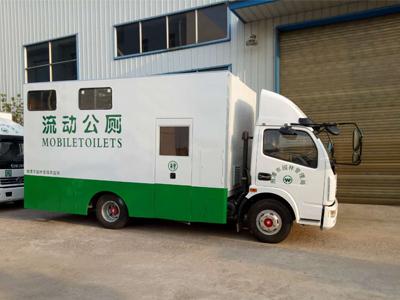 移动式车载公厕