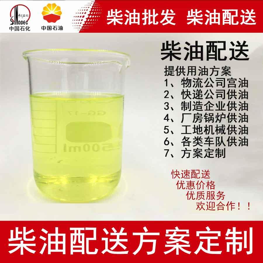 清流柴油 买优良柴油到广州毅莱石油