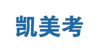 南宁凯美考贸易有限责任公司
