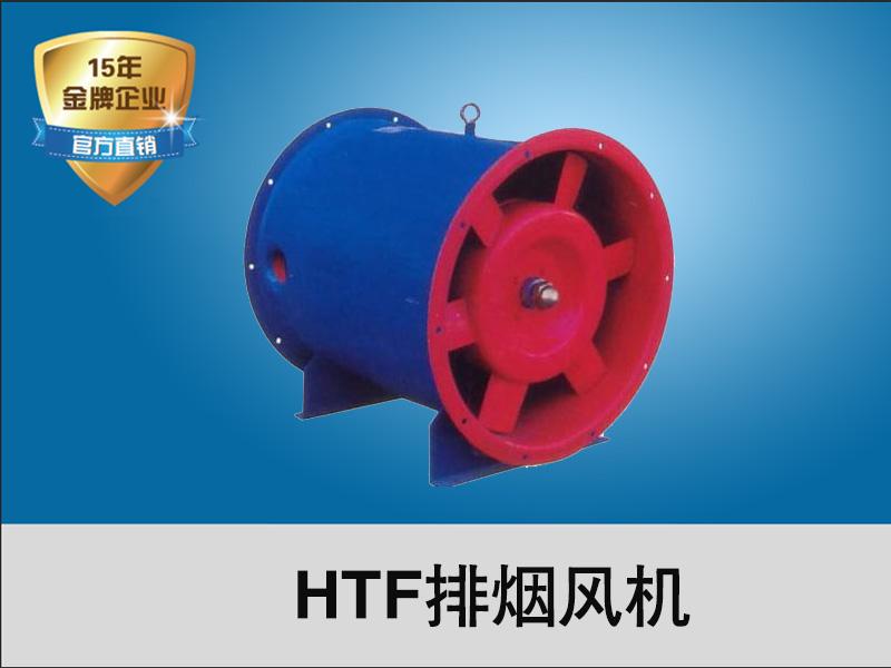 消防排烟风机厂家-报价合理的HTF排烟风机厂家