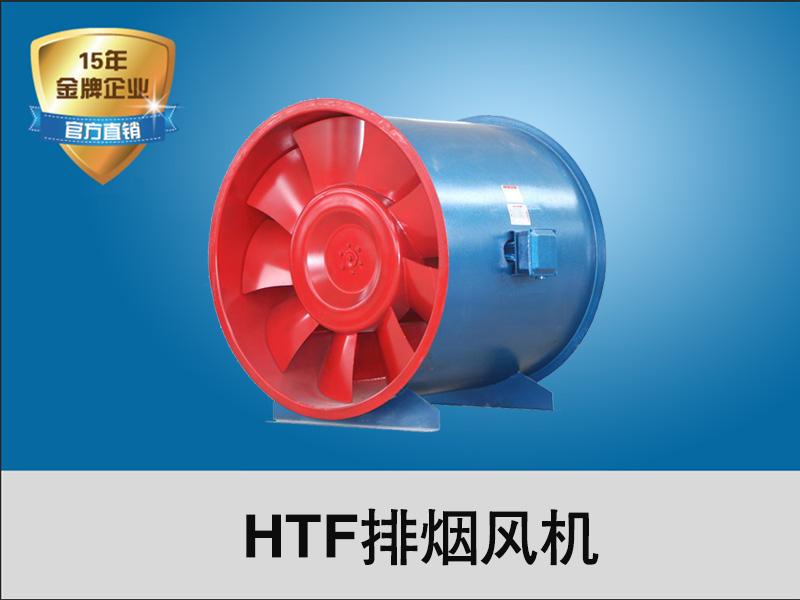 消防排烟风机报价-磐鼎空调的HTF排烟风机怎么样