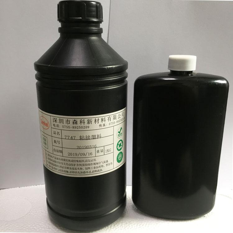 沈阳UV胶水|深圳市森科新材料大量供应uv 无影胶