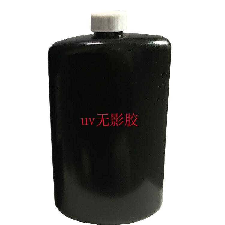 贵州UV胶水 划算的uv 无影胶厂家直销