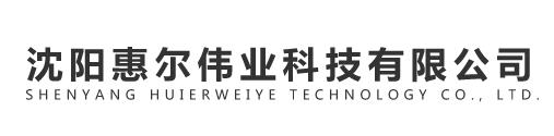 沈阳惠尔伟业科技有限公司