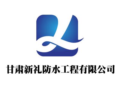 甘肃新礼防水工程有限公司