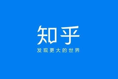 知乎广告-武汉新型的公司 知乎广告