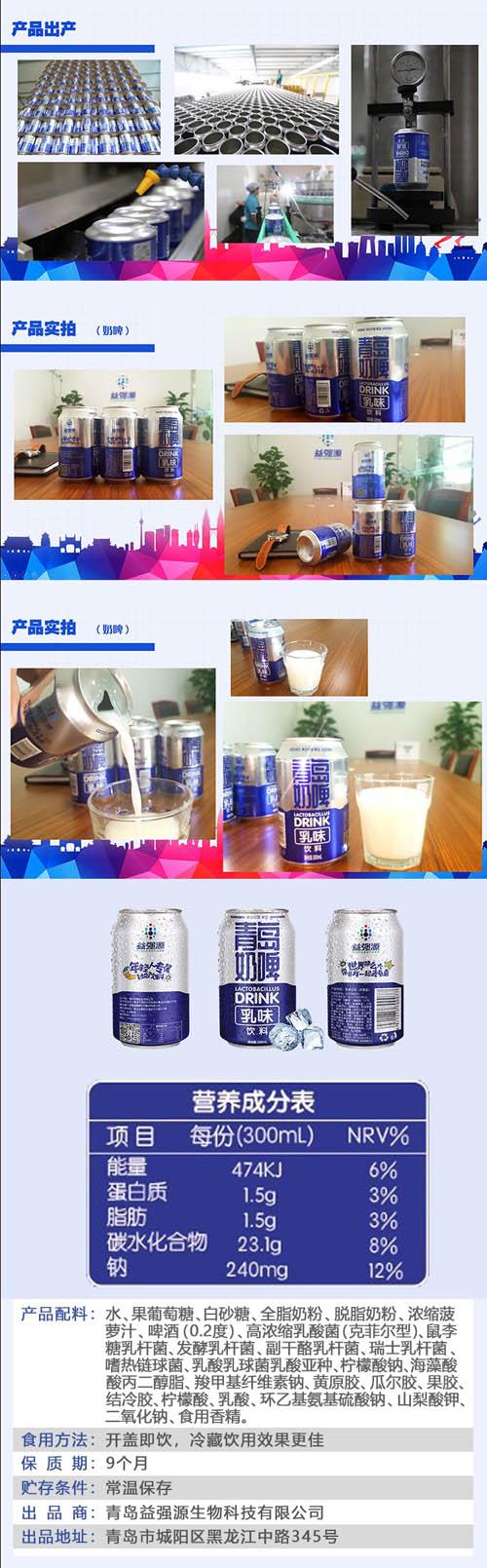 安全衛生的奶啤生產廠,物美價廉的青島奶啤推薦