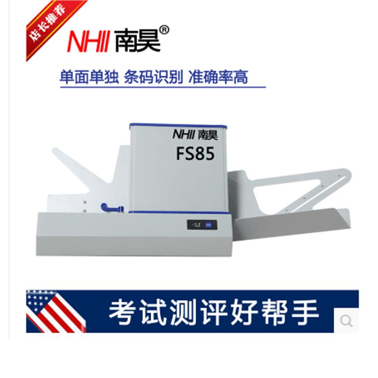 利津县阅卷机,阅卷机厂家,光电阅卷机