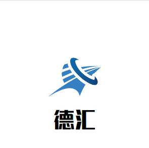 青岛德汇油品有限公司