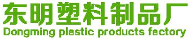 沈阳市于洪区东明塑料制品厂