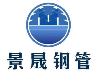 沧州景晟钢管有限公司