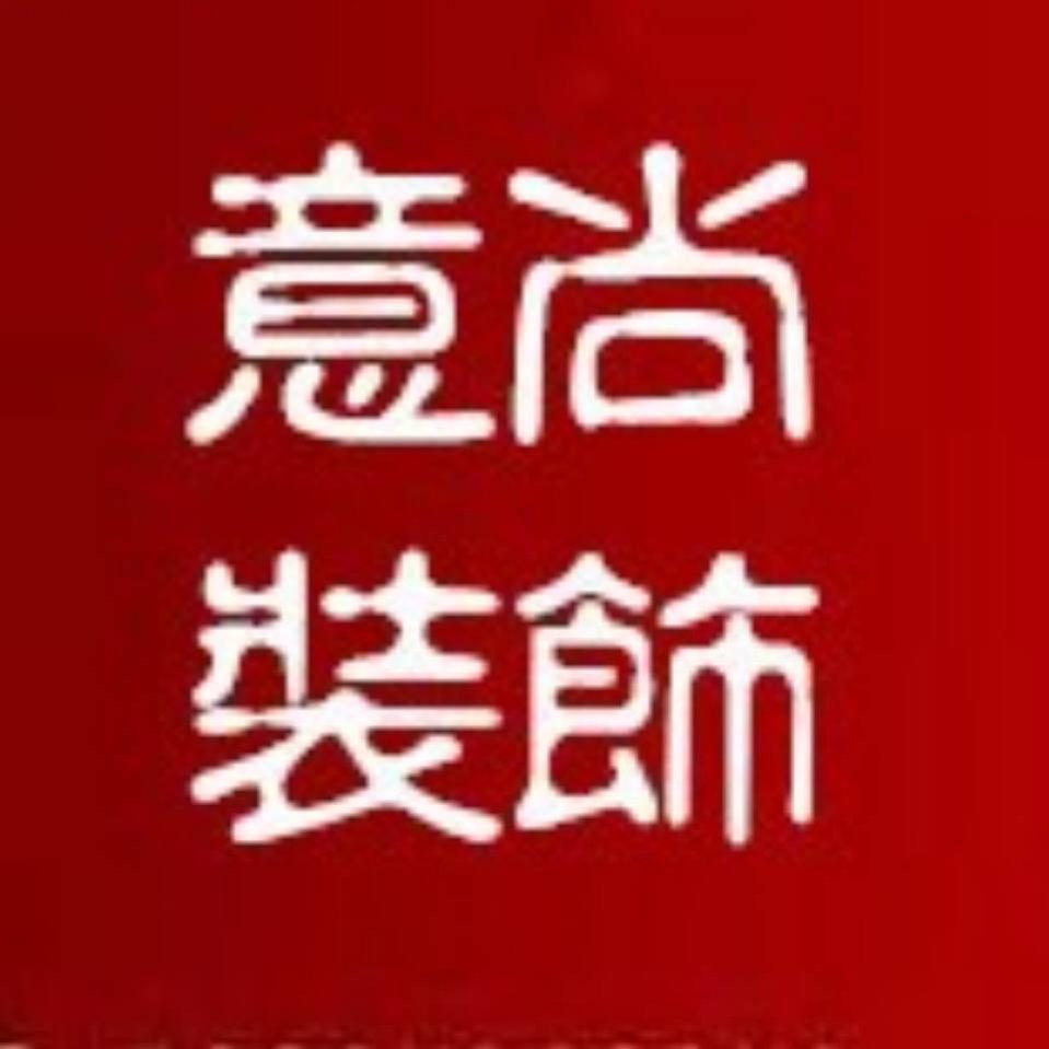 宁波意尚装饰工程manbetx客户端网页版