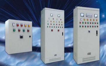 綏化控制柜哪家好|想買質量好的控制柜就來鞍山市鼎銳自控設備