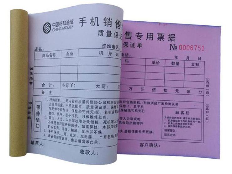 北京无碳复写纸  无碳复写厂家  收据定做
