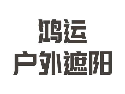 宁夏鸿运户外遮阳工程有限公司