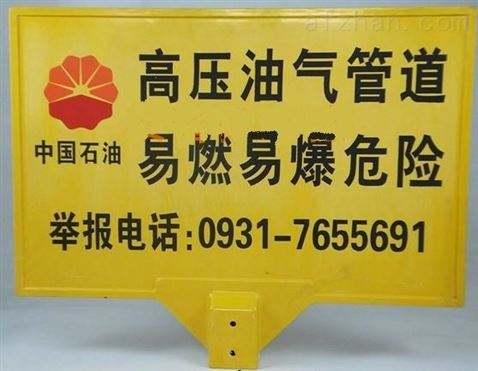 石油警示牌