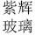 寧夏紫輝商貿有限公司