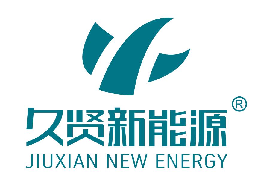 厦门久贤新能源科技有限公司