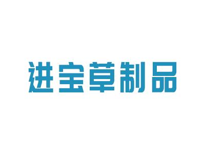 银川市永宁县进宝草编制品厂
