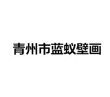 青州市蓝蚁壁画