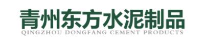 青州市东方水泥制品