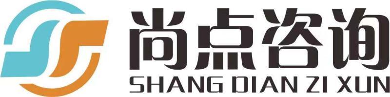 西安尚点企业管理咨询有限公司