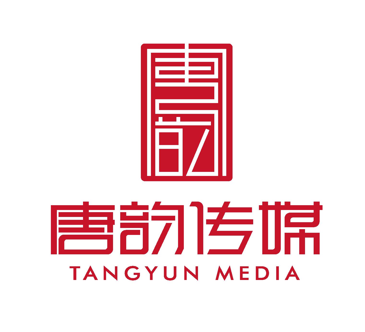 吉林省唐韵文化传媒有限公司