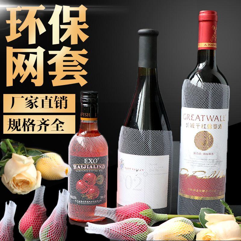 水果网套,酒瓶网套,广东酒瓶网套