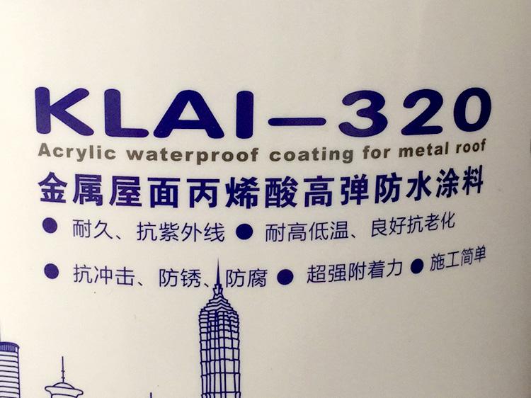 KLAI-320金属屋面丙烯酸高弹防水涂料