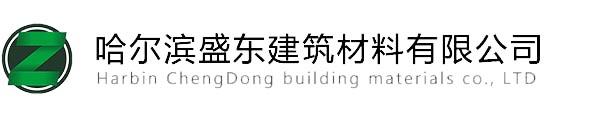 哈爾濱盛東建筑材料有限公司