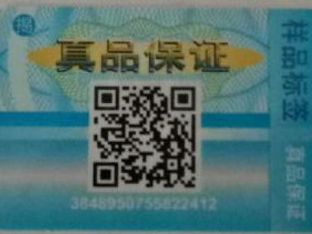 茶叶二维码溯源防伪标签