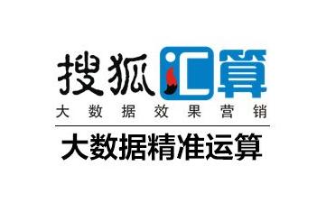 搜狐汇算广告代理流程-湖北信誉好的搜狐广告招代理推荐