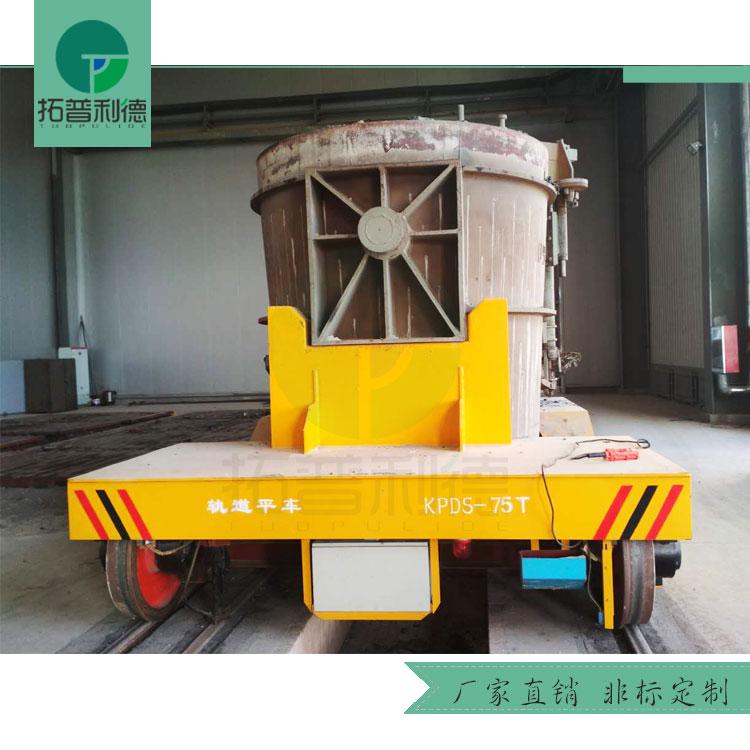 风电能源25吨直流电动平车 轨道定位拖车环保易维护
