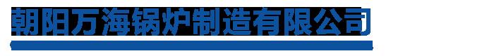 朝阳万海锅炉机械有限公司
