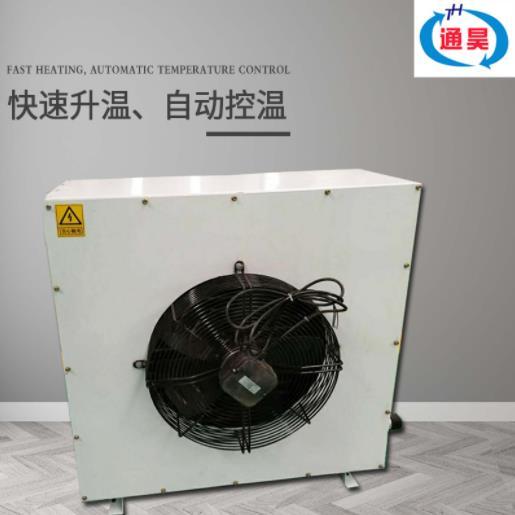 内蒙4TS蒸汽暖风机厂家直销_暖风机批发_德州通昊空调厂家