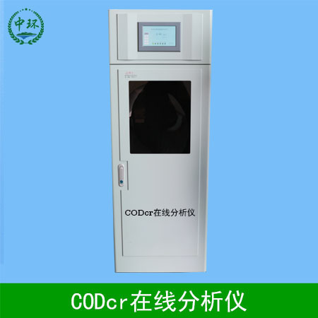 提供CODcr在線分析儀-中環環境-信譽好的CODcr在線分析儀公司