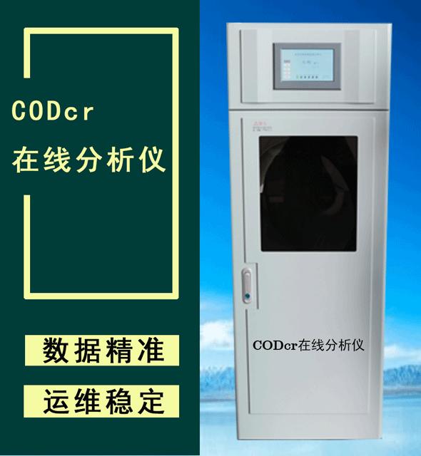 CODcr在線分析儀代理加盟_哪里有售高質量的CODcr在線分析儀