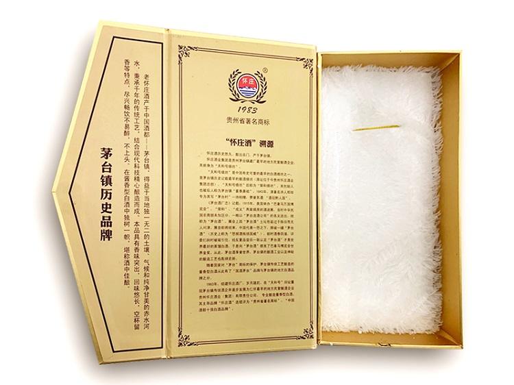 貴州遵義酒包裝盒