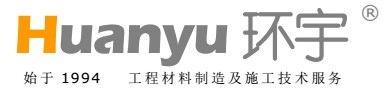 上海環宇建筑工程材料有限公司