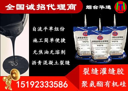 广东东莞路面灌缝胶厂家优质好胶选华通