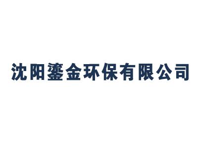沈阳鎏金环保有限公司