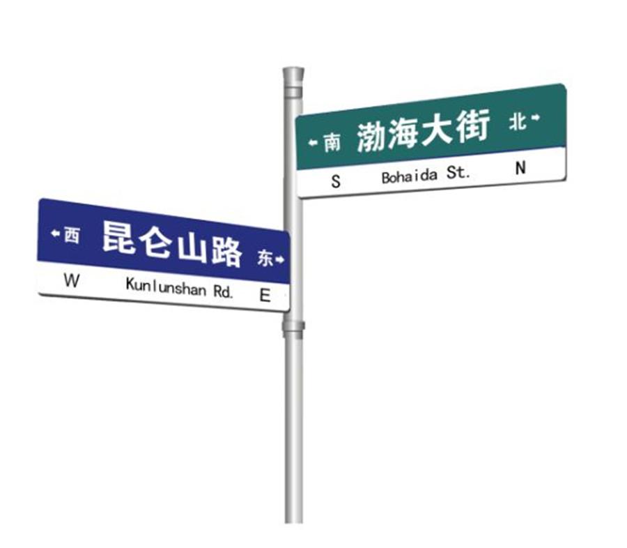 户外路名交通标牌设施