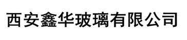 商洛鑫华玻璃有限公司