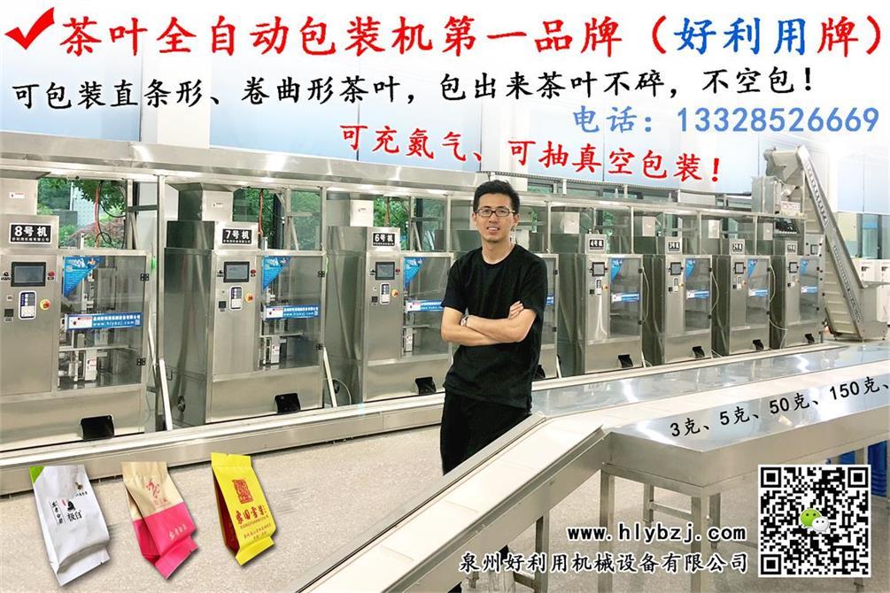 全自动茶叶包装机厂家_福建口碑好的茶叶自动灌装机公司