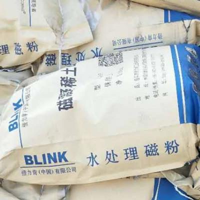 陕西水处理磁粉 磁分离水处理磁粉BLINK倍力肯品质推荐