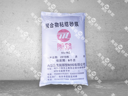 呼市聚合物抗裂砂浆-聚合物抗裂砂浆品牌?#33805;? /></a>                     <div class=
