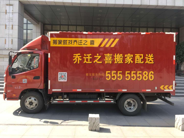 河南乔迁之喜搬家服务有限公司